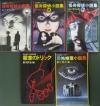 怪奇探偵小説集五冊