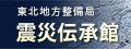 「震災伝承館」国交省東北地方整備局