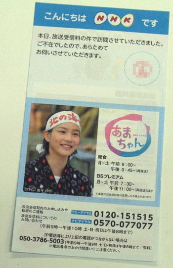 NHKあまちゃん