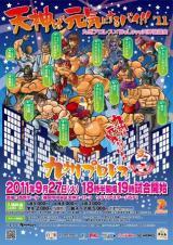 tenjin_ba+poster_convert_20110810152555s.jpg