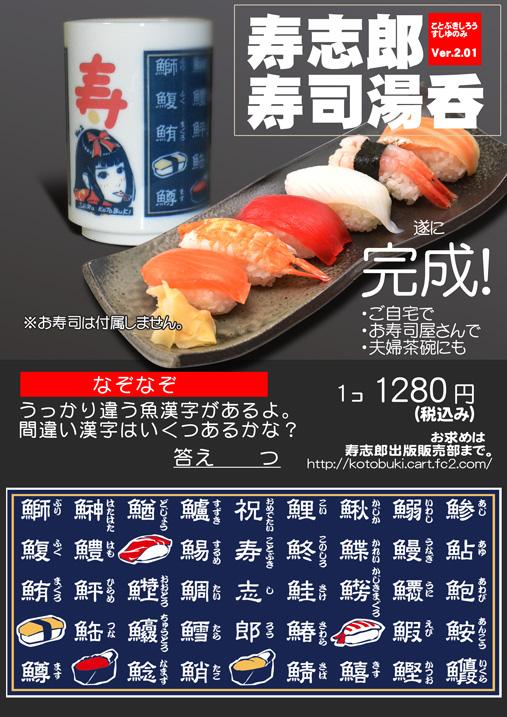 寿志郎特製寿司湯呑みver2.01ができました!
