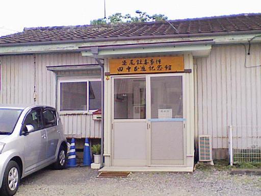 田中正造記念館