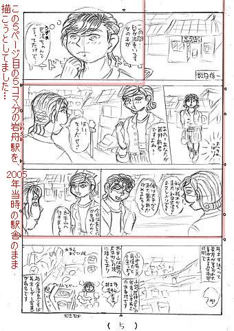 漫画『契りあう街』の5ページ目ネーム