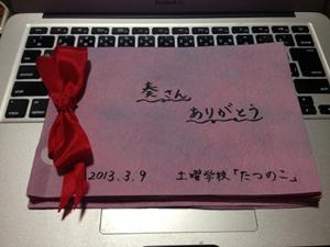 blog_2013_03_09_8.jpg