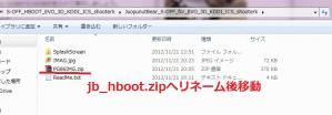 JB-HBOOTリネーム