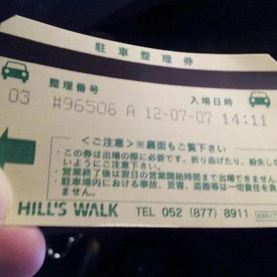 ヒルズウォーク駐車券