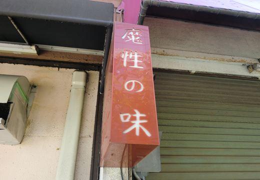 三河島・南千住 (100)_R