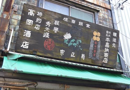 浅草橋・蔵前 (46)