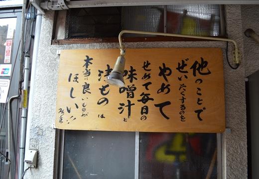 浅草橋・蔵前 (33)