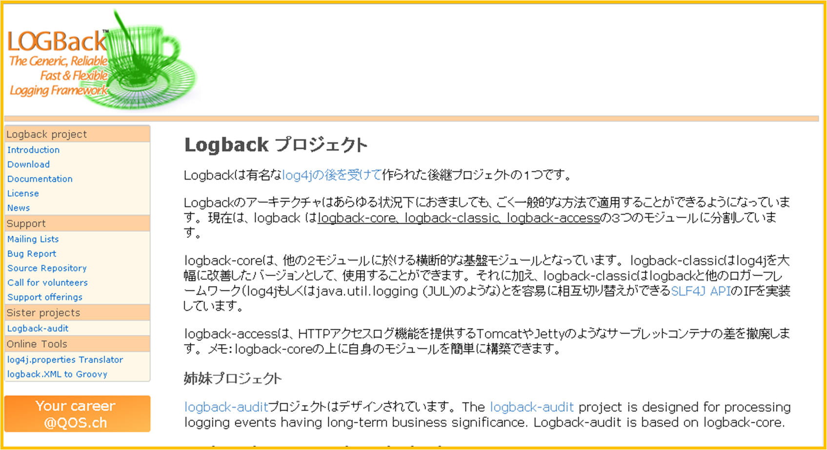 logback-jp-intro.png