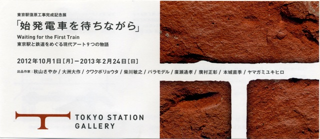 Tokyo Station Gallery
