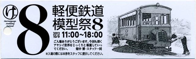 軽便鉄道模型祭8
