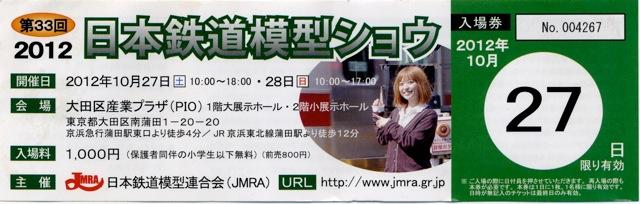 日本鉄道模型ショウ入場券