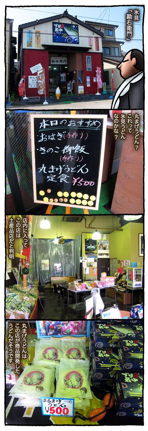 himikanemon1.jpg