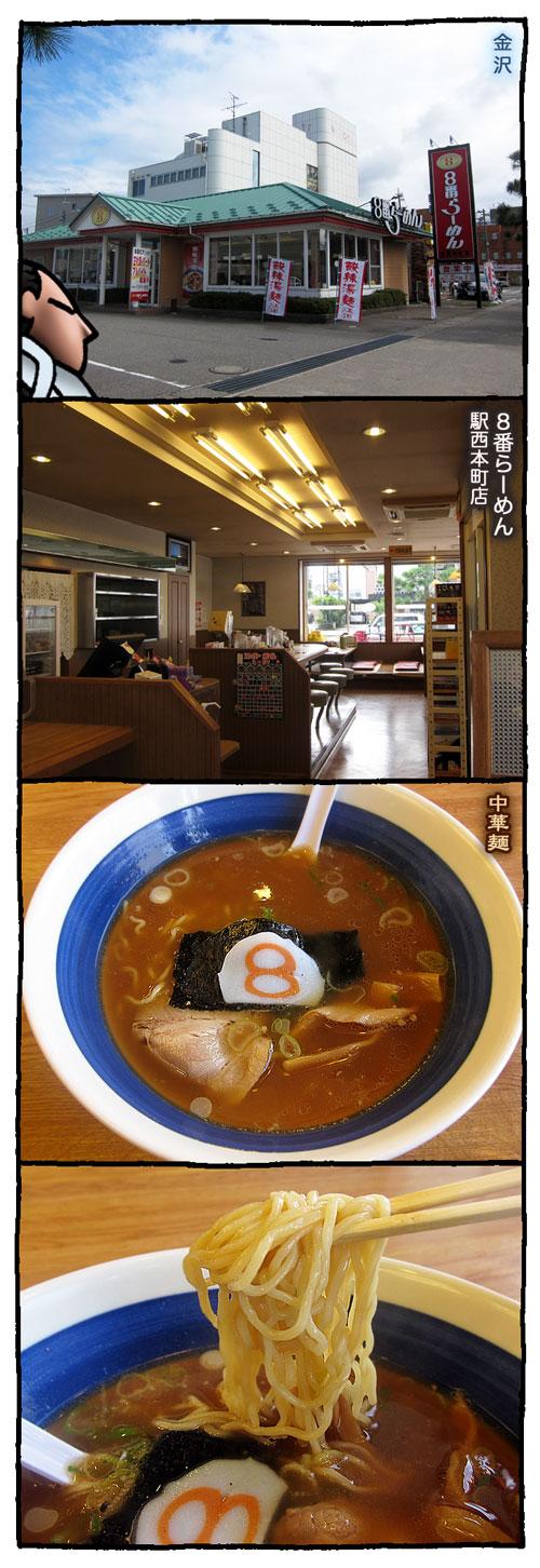 kanazawa8banaR.jpg