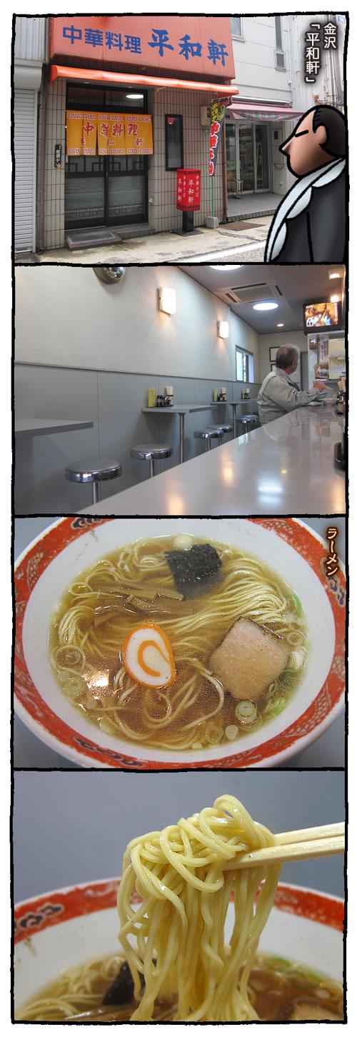 kanazawaheiwaken.jpg