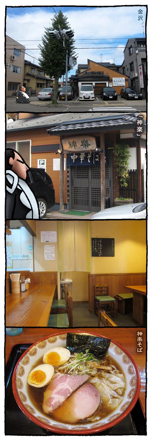 kanazawakagura1.jpg