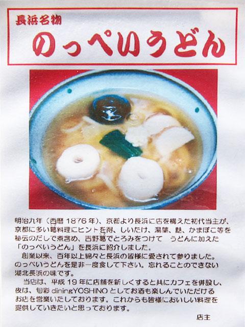 sigayoshinoudon.jpg
