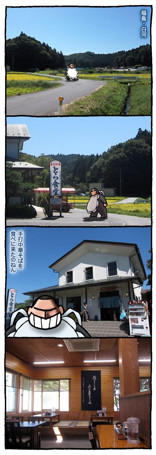 sirakawatora1.jpg