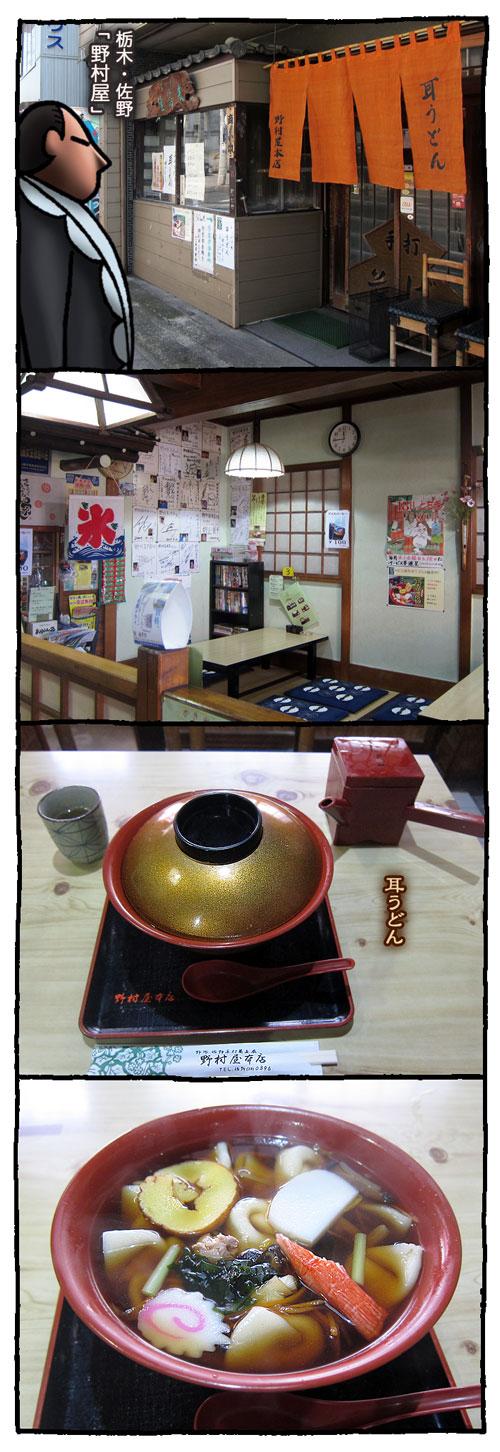 totigisanonomuraya1.jpg