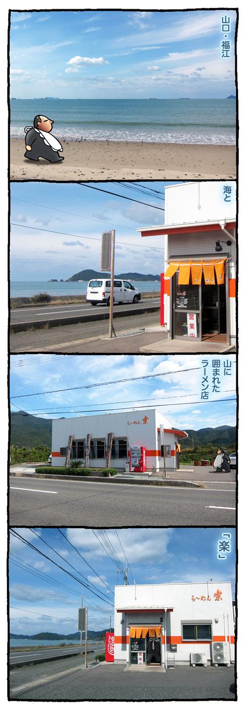 yamagutiraku1.jpg