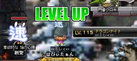 115LV ミレィ
