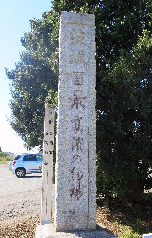 2百景_高浜