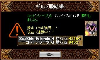 2013.3.6(水)の2
