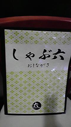 しゃぶしゃぶ (3)