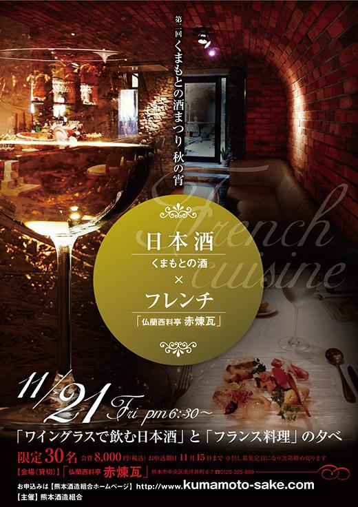第二回熊本の酒まつり