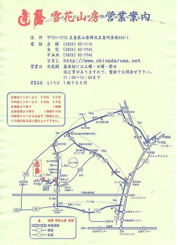 達磨 雪花山房3