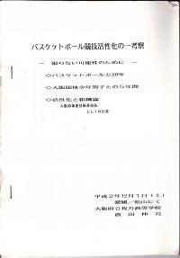 繝ヲ繝九メ繧ォ螻ア蟠酸convert_20141125112848