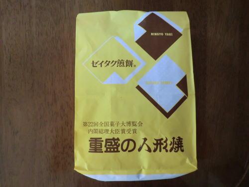 ninryouyaki_1