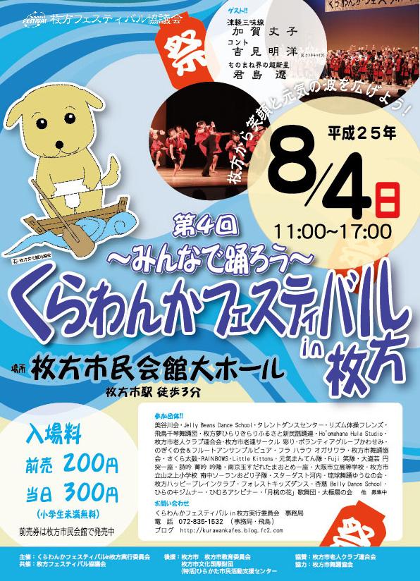 くらF2013チラシa3ポスター用2