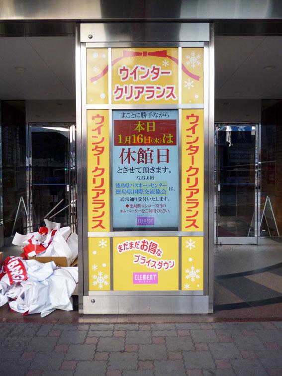 2014クリ駅広2