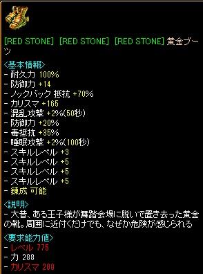 RedStone 13.03.10[01]