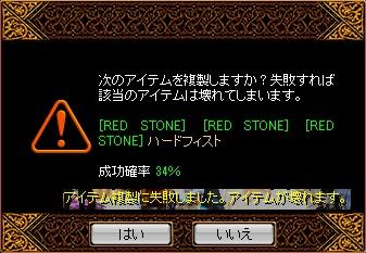 RedStone 13.04.29[13]