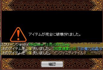 RedStone 13.05.19[03]保険できん