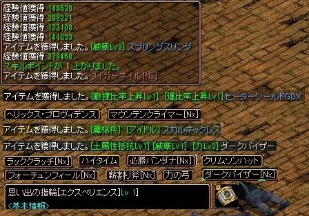 RedStone 13.06.30[05]ドロ