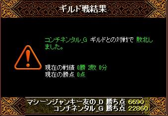 RedStone 13.08.25[09]
