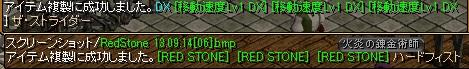 RedStone 13.09.14[05]鏡