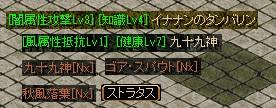 RedStone 13.10.06[03]ドロップ