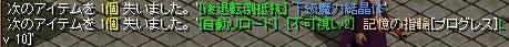 RedStone 13.10.12[07]hakai