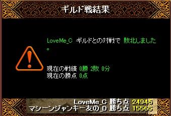 RedStone 13.10.13[08]負け