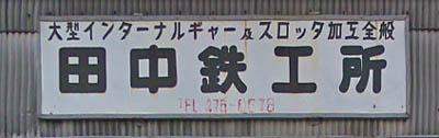 田中鉄工所