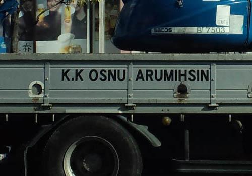 nishimuraunsokk.jpg