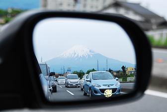 バイバ~イ、富士山