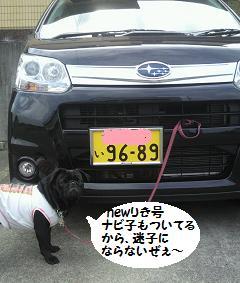 newりき号