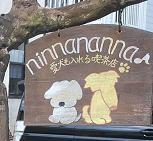 ニンナナンナさん