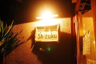 カフェ sizukuさん